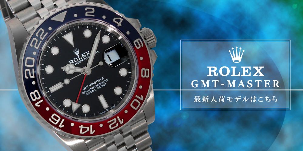 ROLEX GMT 腕時計