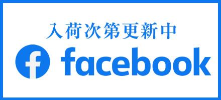 入荷次第更新中 FACEBOOK
