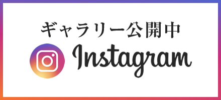 ギャラリー公開中 Instagram