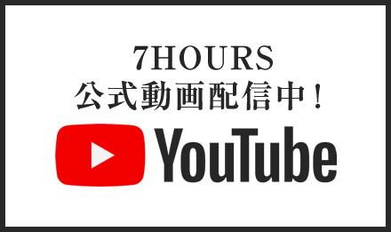7HOURS 公開動画配信中