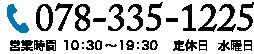 078-335-1225