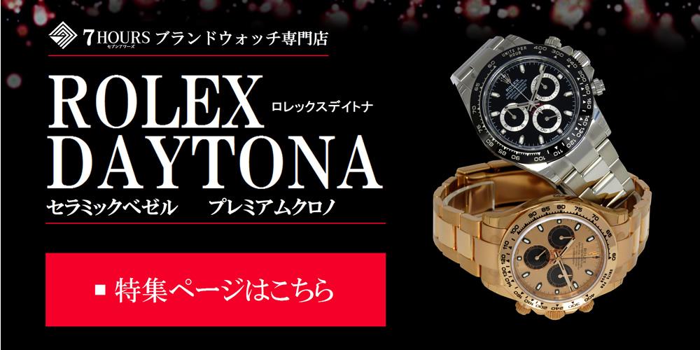 ROLEX DAYTONA 腕時計