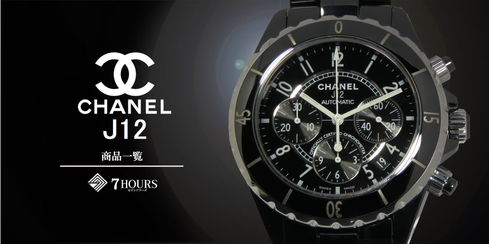 CHANEL 腕時計